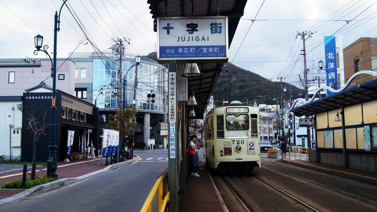 日本北海道|Hadokate函館日記|48小時快閃北海道
